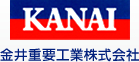 KANAI金井重要工業株式会社