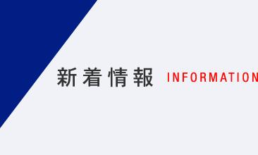 新着情報INFORMATION