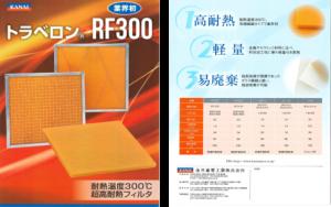RF300カタログ