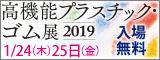 バナー【高機能プラスティック・ゴム展2019】